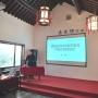 湖田街道商会一届二次会员大会暨当前经济形势培训班在玉黛湖举行